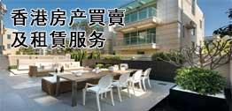香港房產買賣及租賃服務