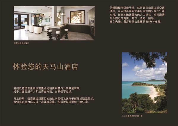 tamarind hill mandarin 天馬山酒店