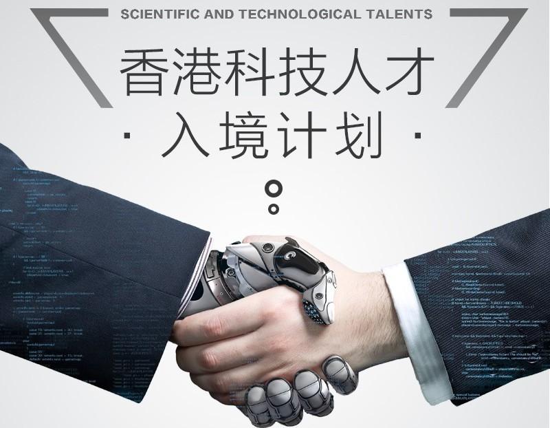香港政府推「科技人才入境計畫」 ..