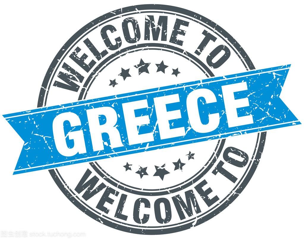 希臘投資入籍介紹