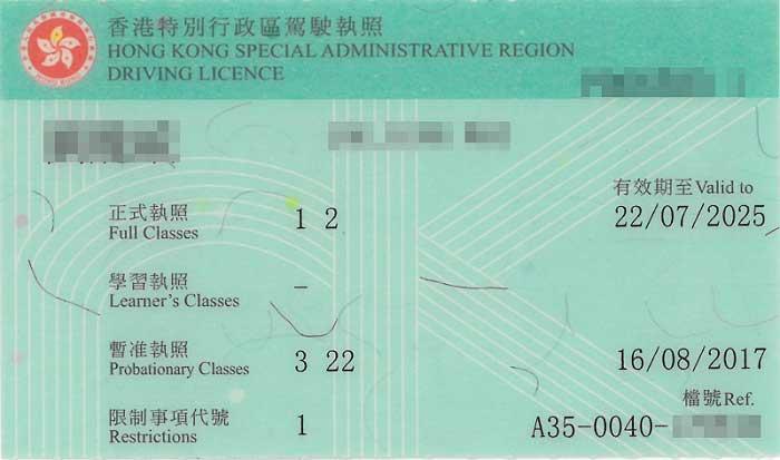 報考香港駕駛執照筆試流程