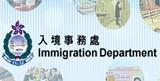 香港入境處官網