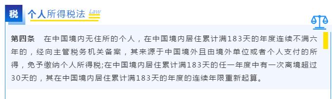港漂在香港工作,需要在內地交稅嗎..