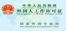 疫情下外國人回中國需知