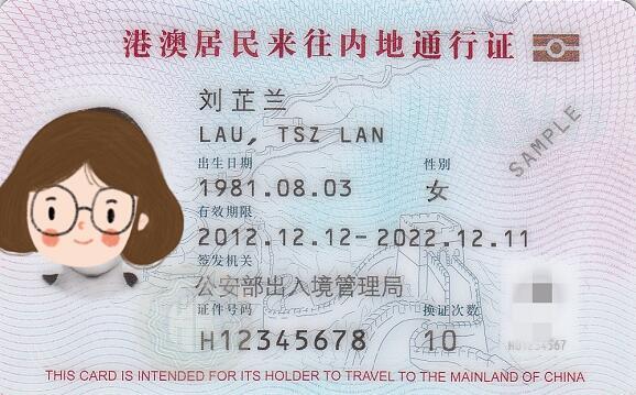 在香港首次申請《港澳居民來往內地..